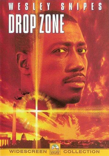 Drop Zone / დისლოკაციის ზონა / Зона высадки (ქართულად),[xfvalue_genre]