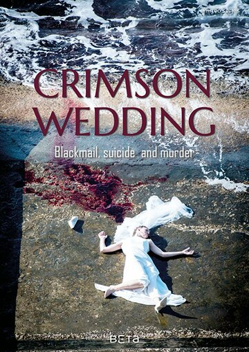 Кровавая свадьба