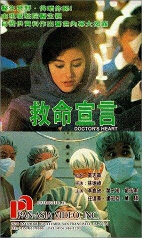 Сердце доктора (1990)