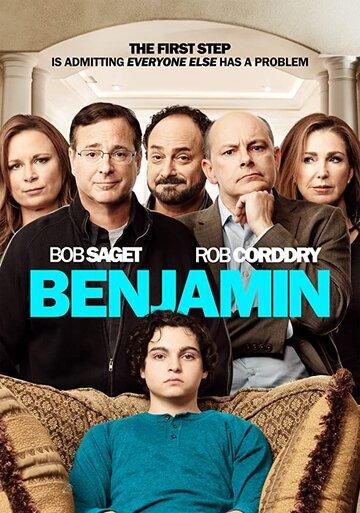 Бенджамин / Benjamin (2019)