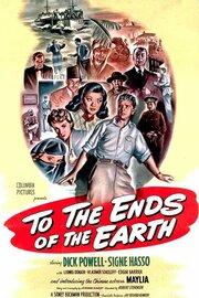 К концах земли (1948)