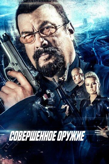 Совершенное оружие / The Perfect Weapon (2016) смотреть онлайн