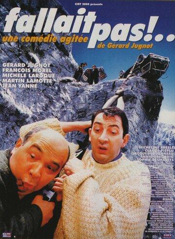 Не стоило! (1996)