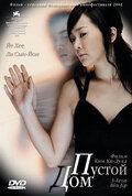 Пустой дом (2004)