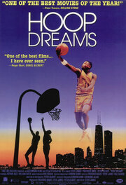 Баскетбольные мечты