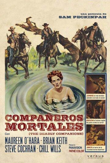Опасные попутчики (1961)