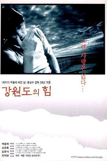 Сила провинции Канвондо (Kangwon-do ui him)