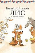Большой злой лис и другие сказки (Le grand méchant renard et autres contes...)