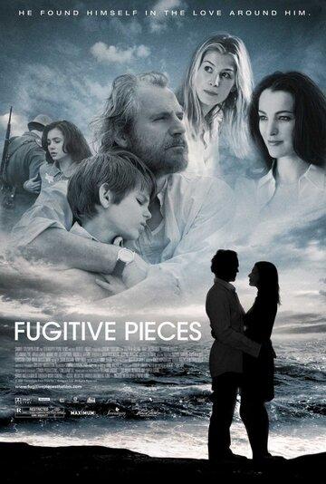 Осколки (2007)