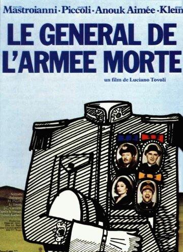 Генерал погибшей армии (1983)