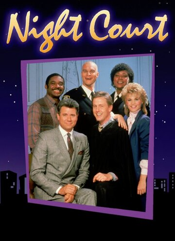 Ночной суд (1984)