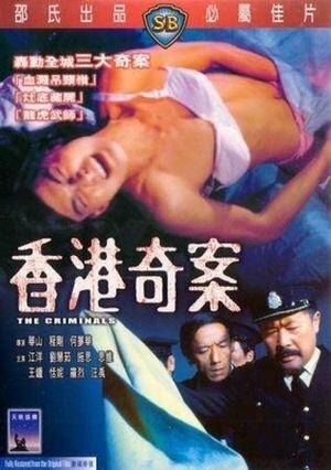 Скачать дораму Преступники Xiang Gang qi an