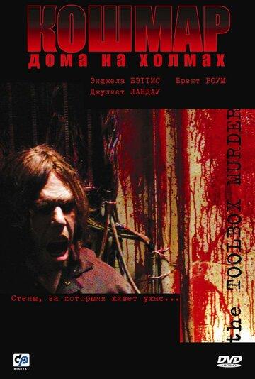 Кошмар дома на холмах / (2003)