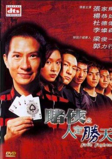 Воин судьбы (2003)