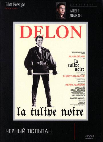 Черный тюльпан / La tulipe noire (1963)