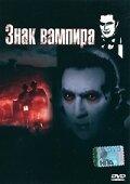 Знак вампира (1935) полный фильм онлайн