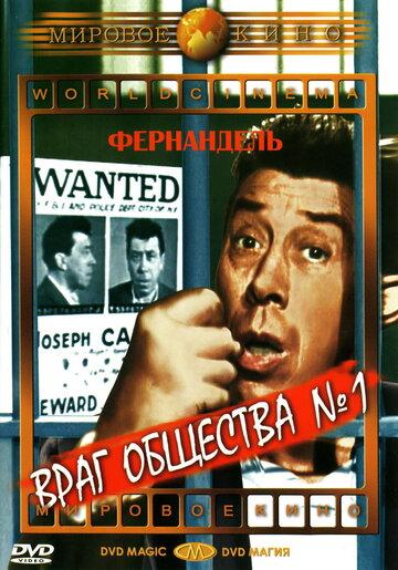 того кино комедия 1953 года смену