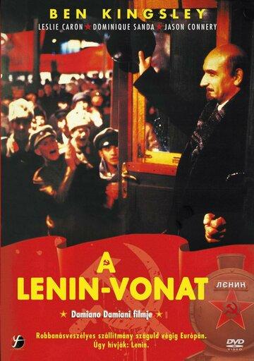 Ленин. Поезд (1988)