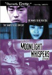 Смотреть онлайн Шепот лунного света