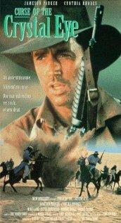 Проклятие хрустального глаза (1991)