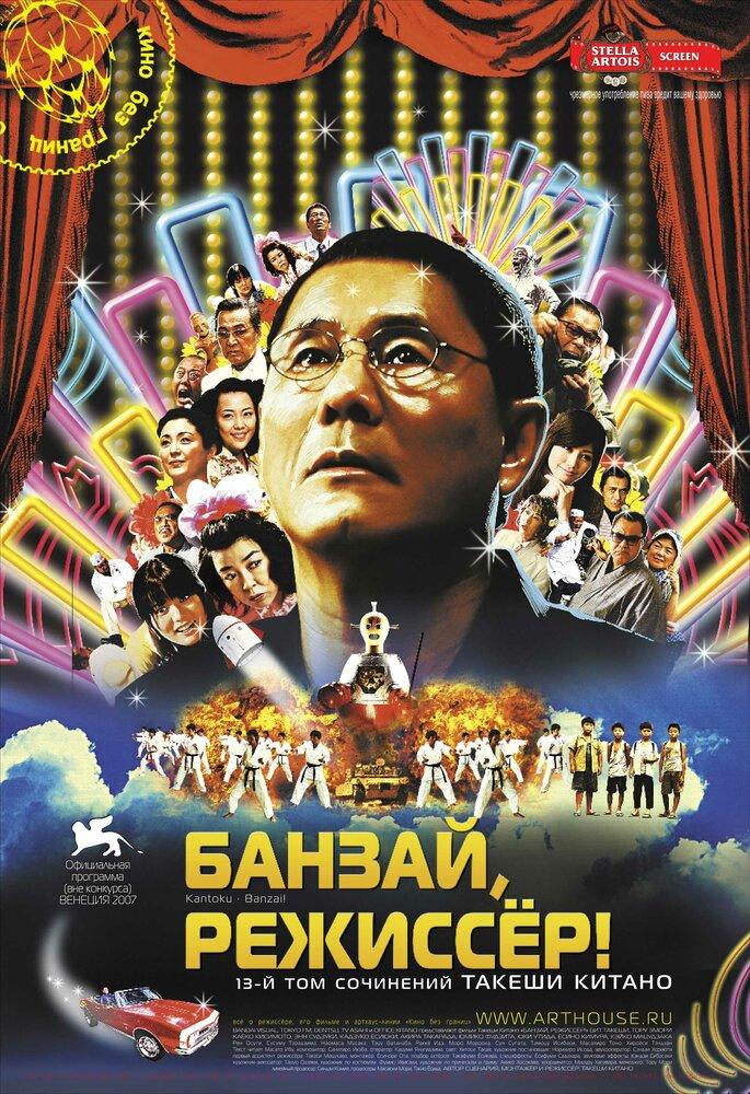 281044 - Банзай, режиссёр! ✸ 2007 ✸ Япония