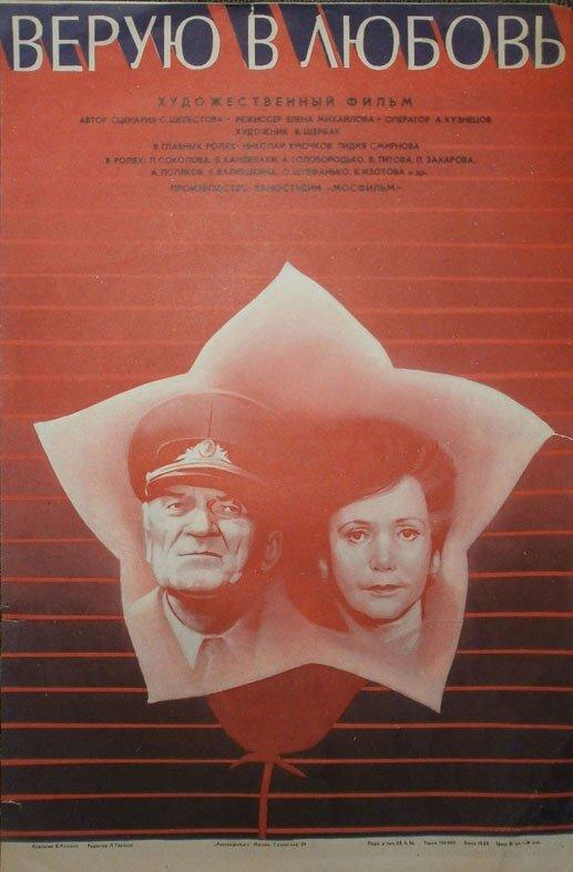 Верую в любовь (1986)