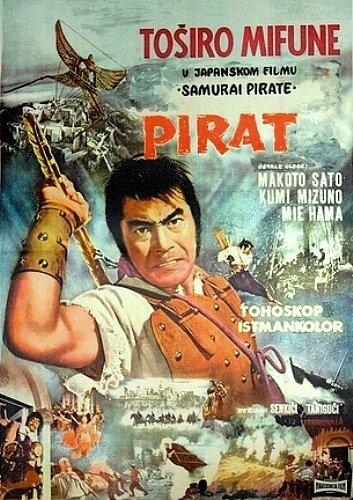 Пират-самурай (1963)