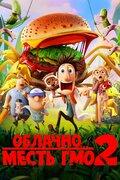 Облачно... 2: Месть ГМО