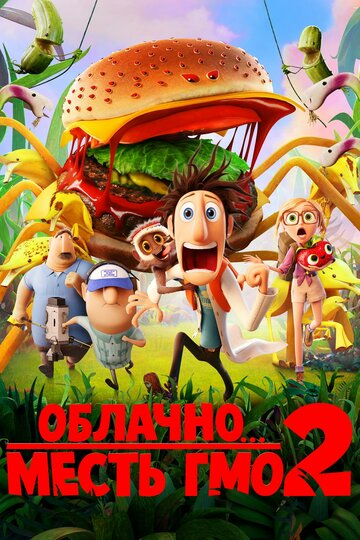 �������... 2: ����� ��� (Cloudy with a Chance of Meatballs 2)