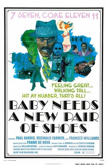 Малышу нужна новая пара ботинок (Baby Needs a New Pair of Shoes)