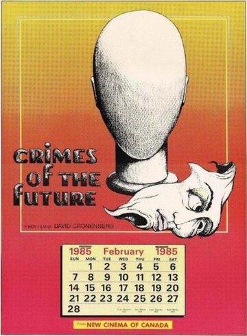Преступления будущего (1970)