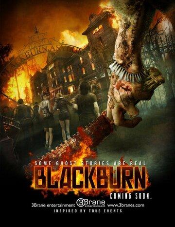 Блэкберн (The Blackburn Asylum)