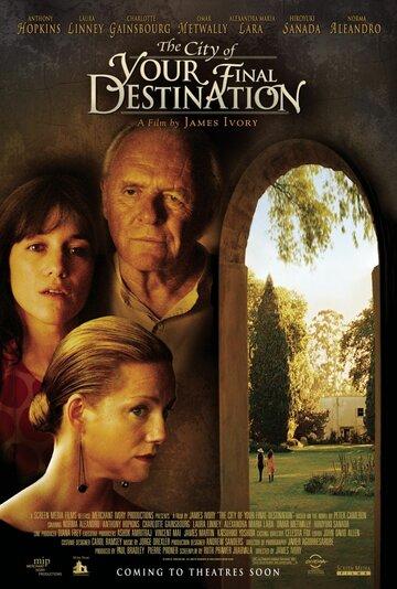 Город финального назначения (2009) полный фильм онлайн
