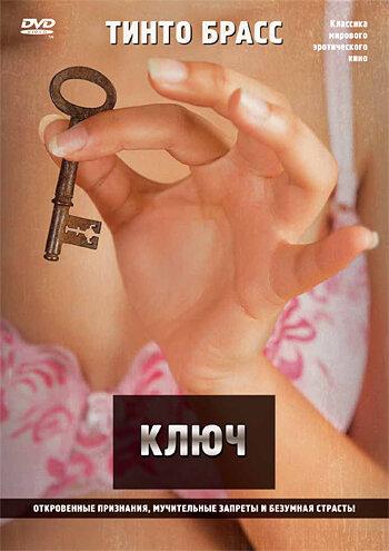 Ключ (1983)