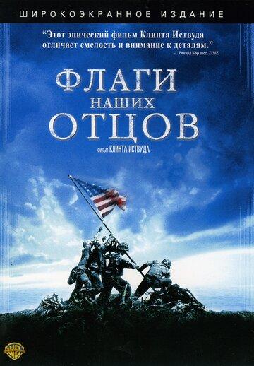 Флаги наших отцов 2006
