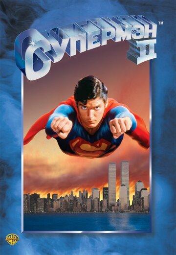 Супермен 2 (1980) полный фильм онлайн