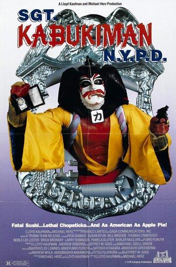 Сержант Кабукимен из нью-йоркской полиции (1990) — отзывы и рейтинг фильма