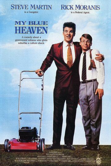 Постер к фильму Мой голубой рай (1990)