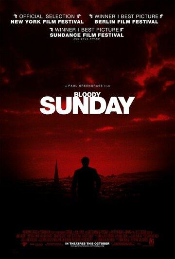 Кровавое воскресенье (2001)
