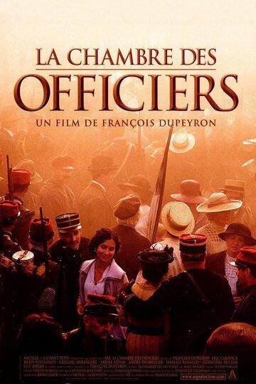 Фильм Палата для офицеров