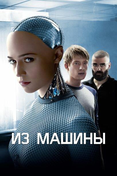 Отзывы к фильму – Из машины (2014)