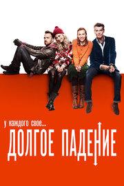 Долгое падение (2014)