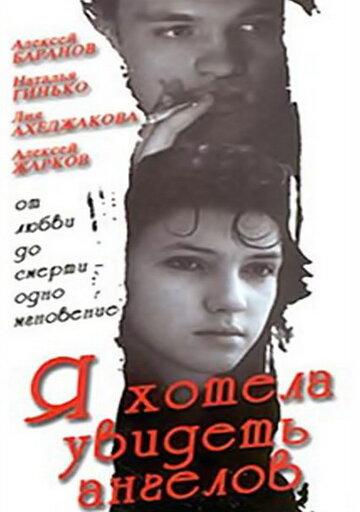 Я хотела увидеть ангелов (1992)