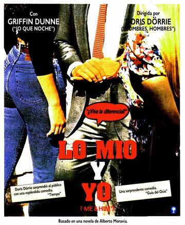 Я и он (1988)