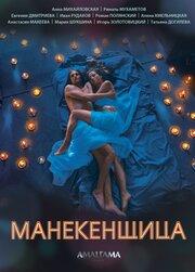 Манекенщица (2014)