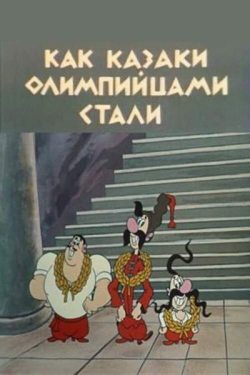 KP ID КиноПоиск 260253