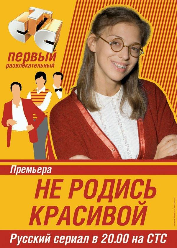 фильме не родись красивой: