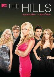Голливудские холмы (2006)