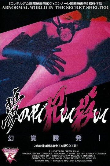 Спальня (1992)