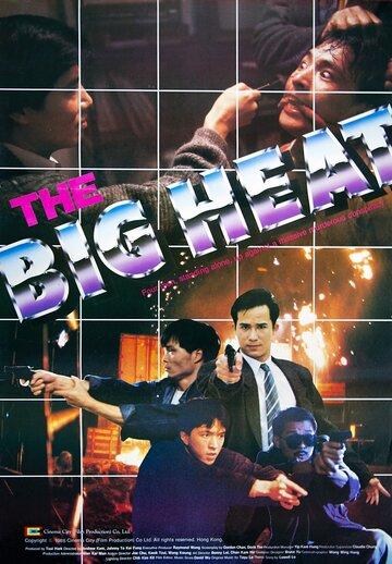 Большое дело (1988)